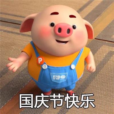 国庆节欢庆的QQ聊天表情包 国庆假期我来了