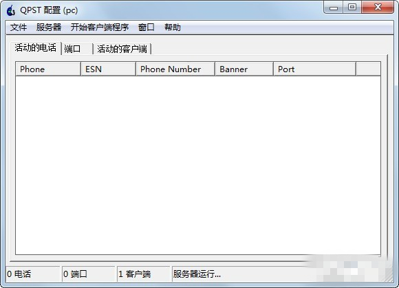 QPST高通刷机工具v2.7.477 官方中文版(含使用教程)