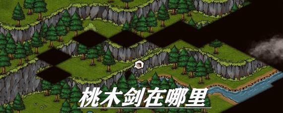 烟雨江湖桃木剑在哪里 烟雨江湖桃木剑怎么拿