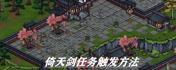 烟雨江湖倚天剑任务怎么触发 烟雨江湖倚天剑任务触发方法