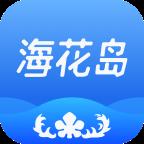 海花岛度假区appv2.3.0.0 最新版