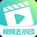 视频去水印制作v1.0.3 手机版