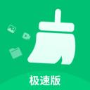 极净清理大师v1.0.3 手机版