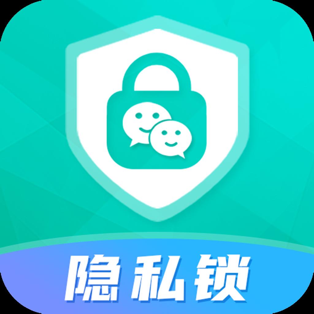 应用隐私锁appv4.5.0 免费版