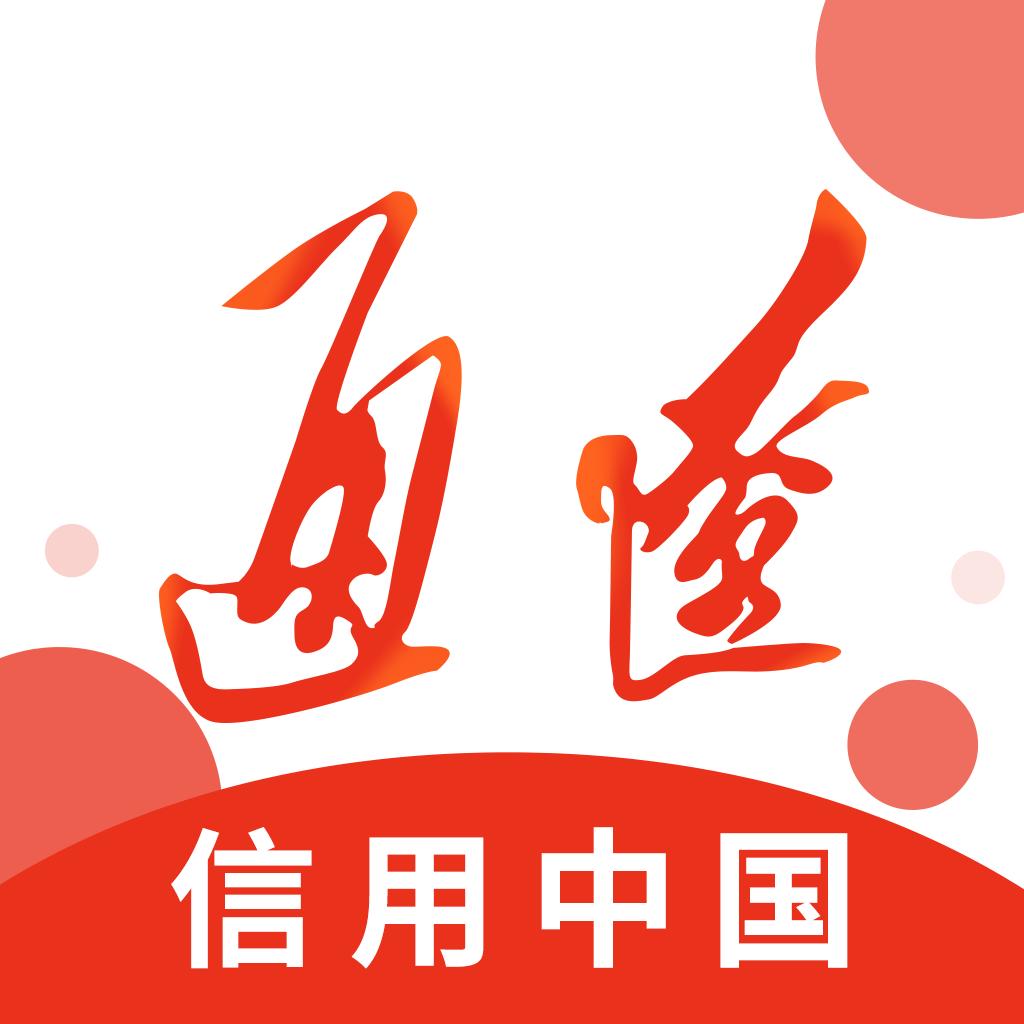 信用通辽appv1.0.0 安卓版