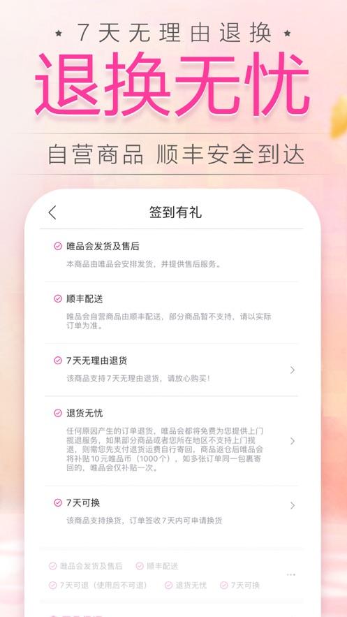 唯品会iPhone版下载v7.30.1 官方版