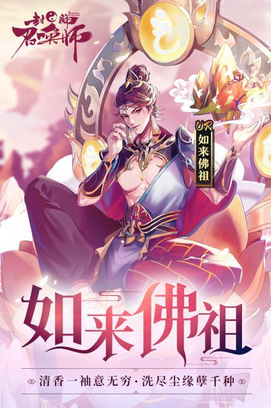 封神召唤师手游v4.9.5 安卓版