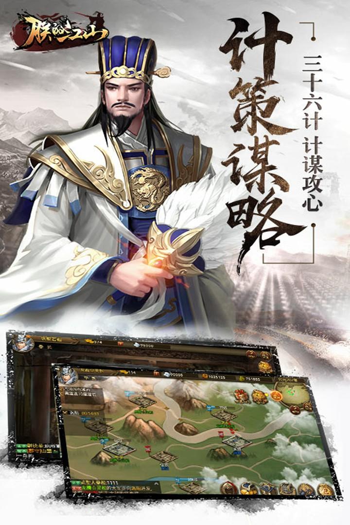 朕的江山手游v2.9.33 安卓版