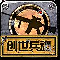 创世兵魂手机版v0.0.7 正式版