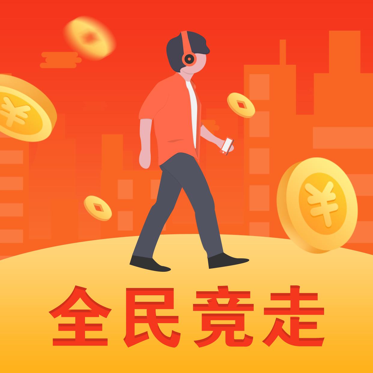 全民竞走appv1.0.0 手机版
