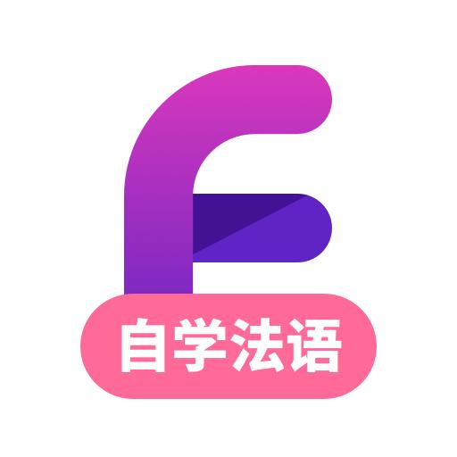法语学习appv1.0.0 手机版