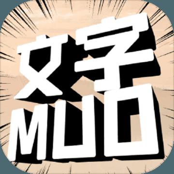 书剑群侠传MUDv1.0 安卓版