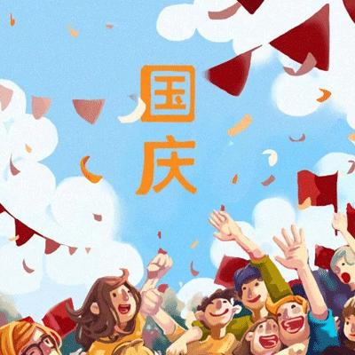 2020国庆节精选的个性网名 自由翱翔的天空不再拥挤