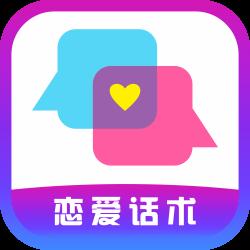 妙语千寻(恋爱话术)v1.0.1 免费版