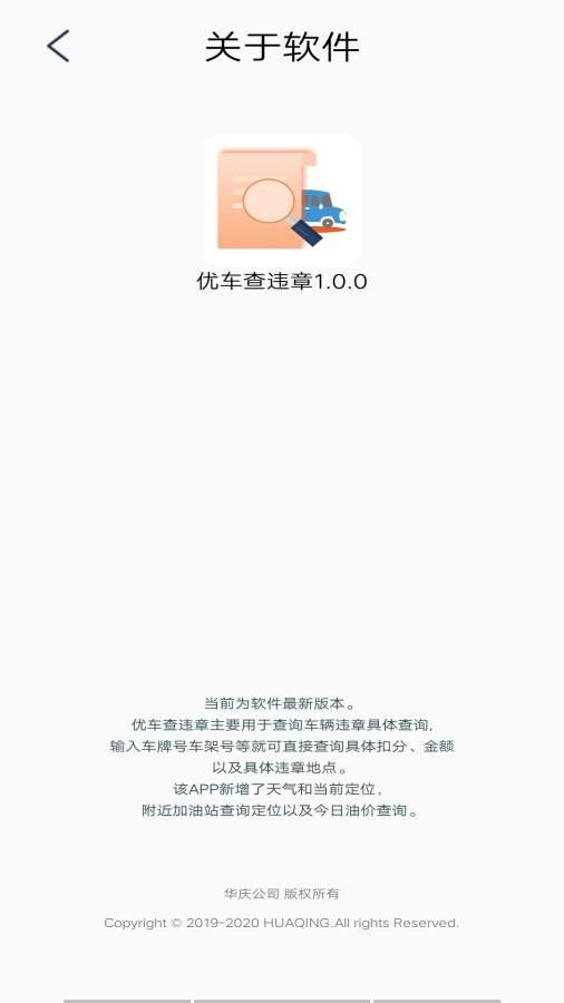 优车查app