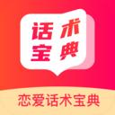恋爱话术宝典v4.5.2 免费版