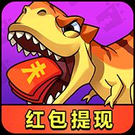 消灭恐龙游戏v3.0.0 赚钱版