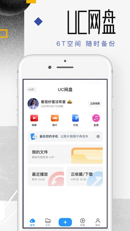 UC浏览器iPhone版v13.1.2.1378 官方版