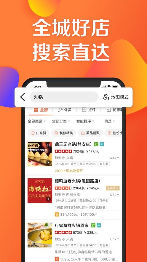大众点评手机客户端v10.35.2 for iPhone/ipad