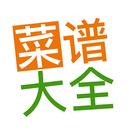 美味佳肴菜谱大全v3.5.8 最新版