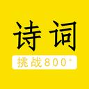 诗林漫步v2.0.1 安卓版