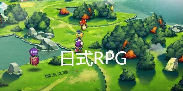 日式rpg