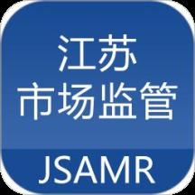 江苏市场监管app苹果版v1.5.2 最新版