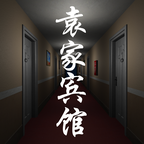 袁家宾馆安卓版v1.0.1 官方版