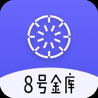 8号金库appv1.0.0 最新版