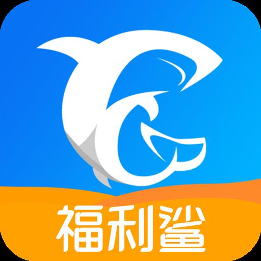 福利鲨appv1.0.0 安卓版
