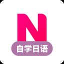 日语自学习v1.2.3 最新版