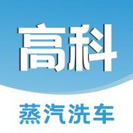 高科蒸汽洗车v1.0.1 最新版