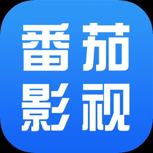 番茄影视大全appv1.2.3 免费版