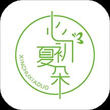心初夏朵appv1.31 最新版