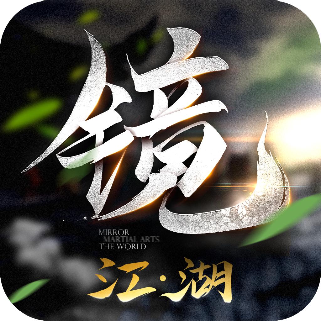 镜江湖v1.9.4 安卓版