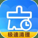 极速手机卫士-极速清理v2.7.3 最新版