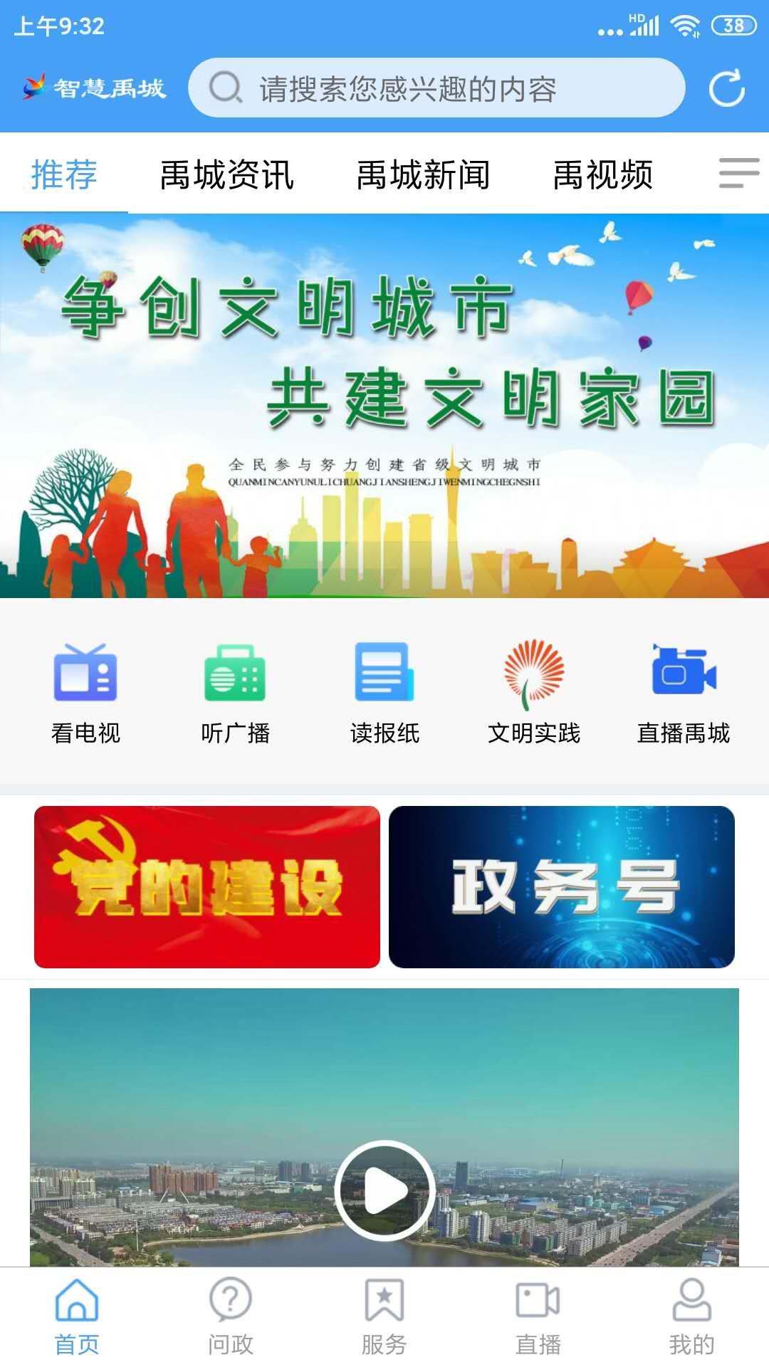 智慧禹城客户端v0.0.4 手机版