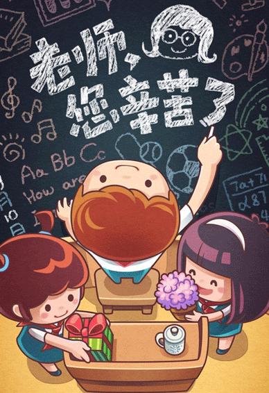 最新教师节祝福语个性卡通皮肤 点点心血育英才泽神州