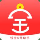 钱宝5号助手Appv1.0.0 最新版