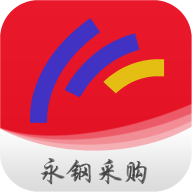 永钢采购appv1.0.2 最新版