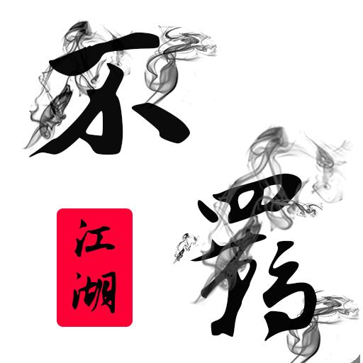 不羁江湖v1.0 最新版