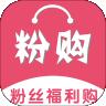 粉购v0.0.8 最新版