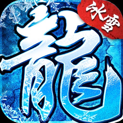 冰雪复古九游版v1.0.1 最新版