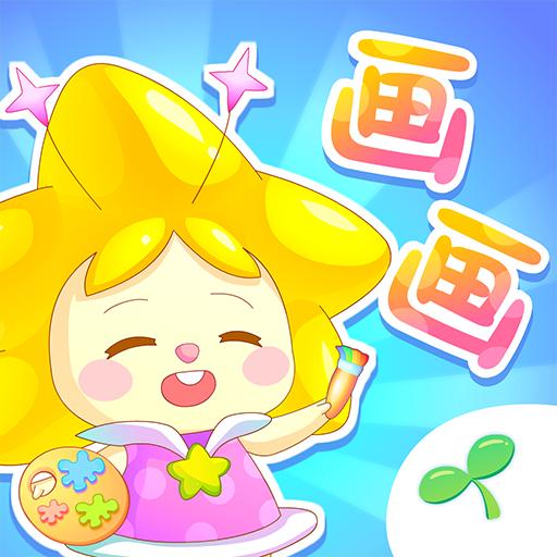 小伴龙简笔画appv1.0.0 最新版