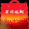 百团优购v1.1.0 安卓版