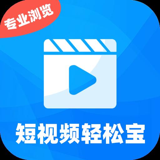 短视频轻松宝v1.31 最新版