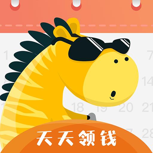 斑马签到appv1.0 官方版
