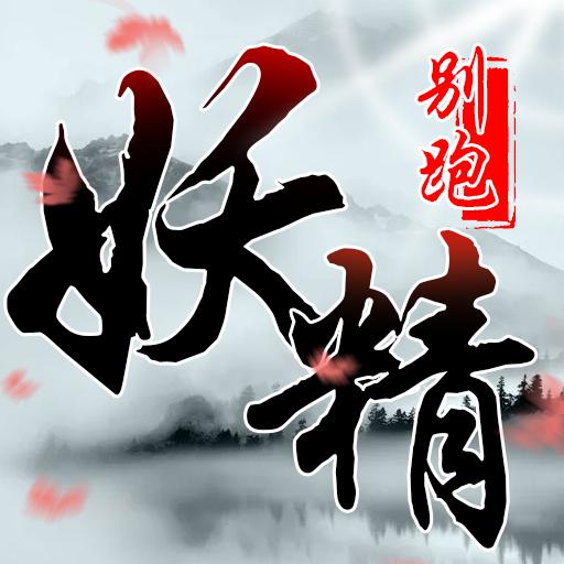 妖精别跑v1.0 安卓版