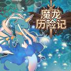 魔龙历险记v1.0.1 最新版