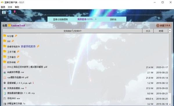 LanzouGui(蓝奏云第三方客户端)